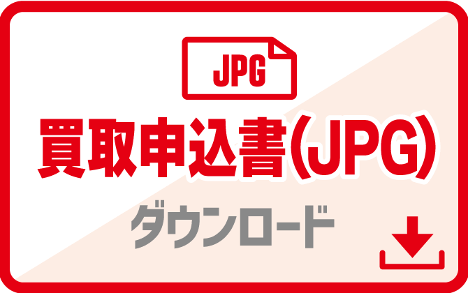 買取申込書JPEGダウンロード